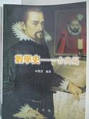【書寶二手書T5/科學_HYW】數學史──古典篇_林聰源