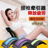 腰椎矯正牽引器腰間盤突出背部拉升脊椎曲度板按摩器靠墊托腰護腰