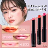 日本Candy Doll奶油甜甜Q唇膏3.5g