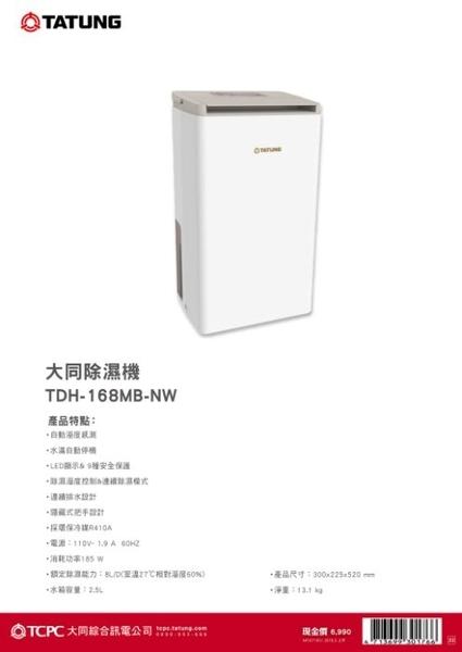 TATUNG 大同除濕機【TDH-168MB-N
