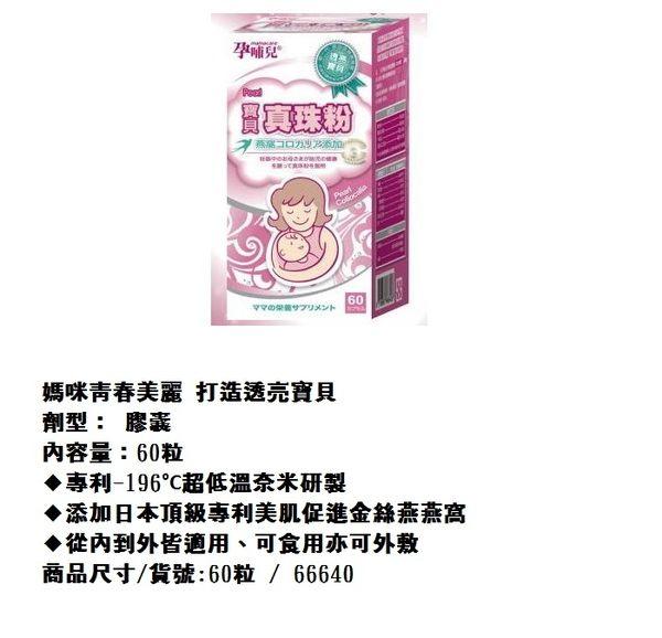 *美馨兒*【奇哥防蚊貼片10片 】 孕哺兒® 寶貝真珠粉 膠囊 60粒 1580元