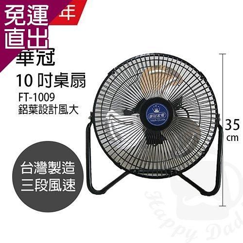 華冠 MIT台灣製造 10吋鋁葉工業桌扇/強風電風扇 FT-1009【免運直出】