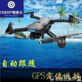 無人機折疊無人機超長續航航拍高清專業智慧跟隨四軸飛行器遙控飛機LX愛麗絲