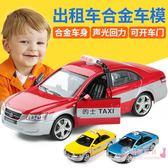 (黑五好物節)兒童生日禮物  兒童出租車玩具小汽車玩具車合金車模型xw
