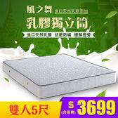 【IKHOUSE】風之舞-乳膠獨立筒床墊-開拉鍊設計-雙人5尺下標區
