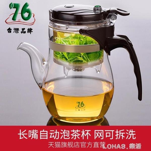 臺灣76長嘴飄逸杯泡茶壺耐熱玻璃全過濾可拆洗花茶壺沖茶器茶具 樂活生活館