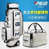 高爾夫球包高爾夫球包女士拖輪球包隱藏式拉桿帶拖輪航空包防水衣物包 麥吉良品YYS