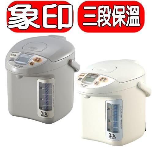 象印【CD-LGF30-TK/CD-LGF30-WG】3公升微電腦電動熱水瓶