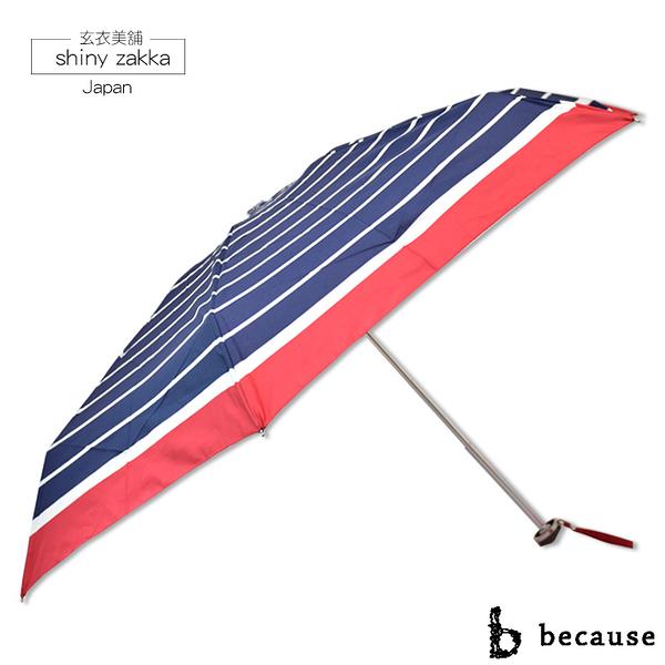 抗UV摺疊傘-日本品牌because迷你雨傘/陽傘-紅邊條紋-玄衣美舖