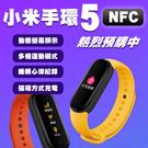 小米手環5 NFC版 送保貼 智能手環 ...