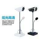 炫光M800 高清視頻攝像頭 台式電腦家用網課主播帶麥克風話筒夜視 一米陽光