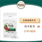 Nutro美士〔成犬配方,小羊+糙米,12磅,美國製〕