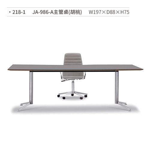 JA-986-A主管桌/辦公桌(胡桃) 218-1 W197×D88×H75