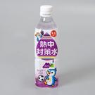 日本熱中對策水(葡萄風味) 500ml(賞味期限:2020.05.14)