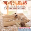寵物窩 金毛狗窩可拆洗法斗寵物墊子大型中型犬拉布拉多狗床天 快速出貨
