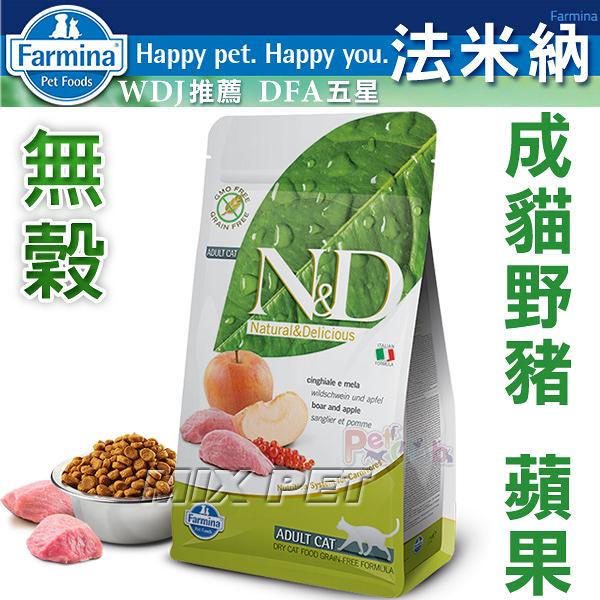 ◆MIX米克斯◆Farmina法米納-ND成貓無穀糧-野豬蘋果(GC-5) -5公斤 ,WDJ推薦