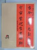 【書寶二手書T5/收藏_QMM】上海馳翰第二十一屆書畫文玩拍賣會_書畫文玩(一)_2014/12/19-20
