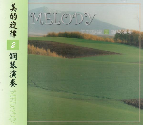 美的旋律 2 鋼琴演奏 CD (音樂影片購)