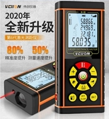 測距儀 偉創激光測距儀高精度紅外線手持距離測量儀量房神器電子尺激光尺 免運 交換禮物