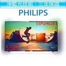 飛利浦PHILIPS 55吋 4K聯網 ...