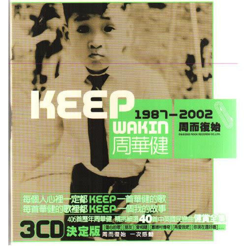周華健 周而復始 1987-2002精選CD 決定版 (購潮8)