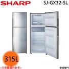 限量【SHARP夏普】315L 變頻雙門電冰箱 SJ-GX32-SL 炫銀不鏽鋼 免運費 送基本安裝