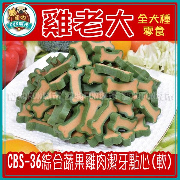 *~寵物FUN城市~*《雞老大 狗零食系列》CBS-36綜合蔬果雞肉潔牙點心(軟) 210g