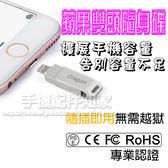 【32GB】新版金屬款 Apple Lightning 360度 金屬 雙頭旋轉隨身碟/Lightning/iphone/ipad/手機/平板/電腦-ZY