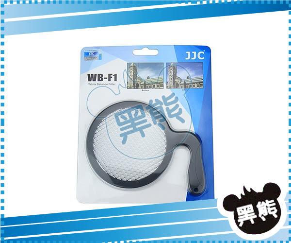 黑熊館 JJC WB-F1 專業級 校正白平衡 手持白平衡 白平衡片白平衡鏡片 替代白卡18%灰卡18灰卡