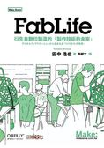 (二手書)FabLife:衍生自數位製造的「製作技術的未來」