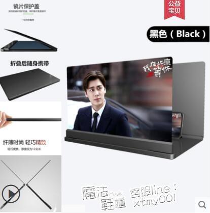 6D手機屏幕放大器鏡32寸高清大屏超清抗藍光42寸投影折疊通用 618促銷