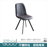《固的家具GOOD》748-04-AM 摩莎皮面餐椅