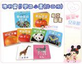 麗嬰兒童玩具館~風車圖書-聰明寶貝學習小書/Baby第一套學習小書-共四冊