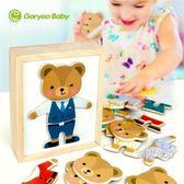 降價最後兩天-立體拼圖男寶寶益智玩具3-4-6歲兒童磁性拼拼樂小熊換衣女孩立體木質拼圖2色