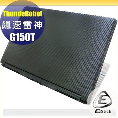 【Ezstick】ThundeRobot 飆速雷神 G150T Carbon黑色立體紋機身貼(含上蓋、鍵盤週圍)DIY包膜
