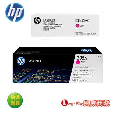 ~送滿額好禮送~ HP CE413A 原廠紅色碳粉匣 ( 適用HP M451nw/M451dn/M375nw/M475dn )