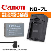 【NB-7L電池套餐】Canon 副廠電池+充電器 1鋰1充 7L USB EXM 佳美能 (PN-008)