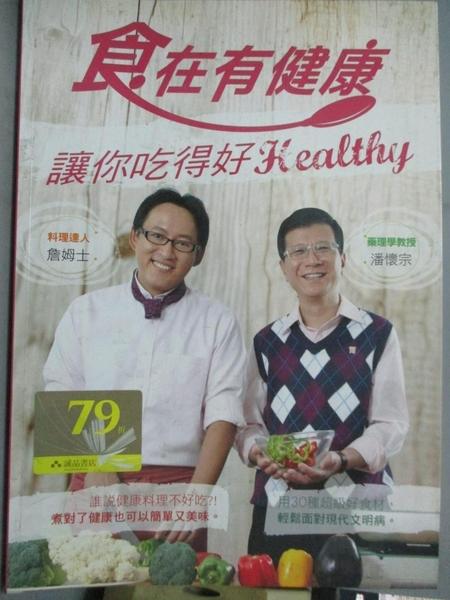 【書寶二手書T3/養生_EBX】食在有健康_超級電視台