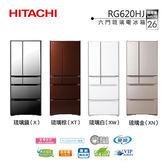 《日立HITACHI》620L日製六門變頻智慧控制冰箱 RG620HJ XN琉璃金 /XT琉璃棕 /XW琉璃白/ X琉璃鏡