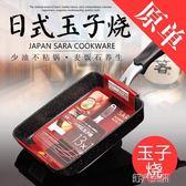 平底鍋 日本方形玉子燒鍋 迷你不粘鍋 厚蛋燒小煎鍋平底鍋燃氣電磁爐 第六空間
