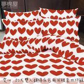 夢棉屋-活性印染加大雙人鋪棉床包兩用被套四件組-愛心