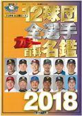 日本職棒12球團全選手百科名鑑 2018