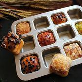 學廚方形迷你小面包蛋糕模具漢堡模家用不沾烘焙烤盤烤箱用12連杯  小時光生活館