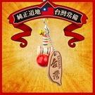 【收藏天地】台灣紀念品*古早味吊飾(童玩劍玉)