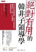 絕對有用的韓非子領導學:為什麼孔明最推崇、當成王者的教材?讓你對「人性」不再絕..