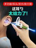 挖耳神器挖耳勺掏耳神器發光耳勺兒童掏耳朵勺耳屎鑷子采耳工具套裝帶燈 【四月特賣】