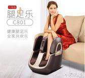 足療機 腿部按摩器足部腳底滾輪足療機全自動小腿揉捏家用 igo【小天使】