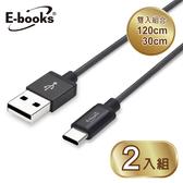 【E-books】X54 Type C 雙入組2.4A充電傳輸線120+30cm