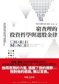 (二手書)窮查理的投資哲學與選股金律