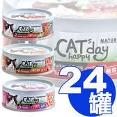 【寵物王國】幸福時光-無穀低敏貓營養主食罐80g 系列 x24罐 ★加贈海味饗宴小魚乾 x3包!